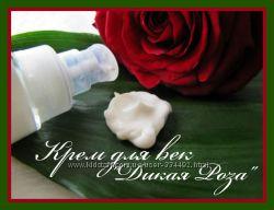 Увлажняющий дневной крем для век с гиалуроновой кислотой Дикая Роза 10мл