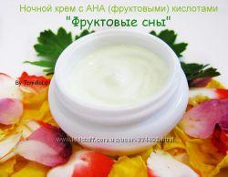 Крем ночной с АНА кислотами для любого типа кожи Фруктовые сны 25мл