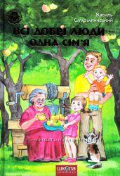 Всі добрі люди - одна сімя. Василь Сухомлинський