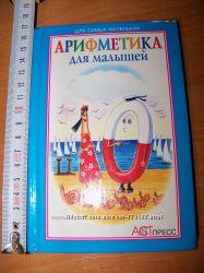 Арифметика для малышей книжка малышка