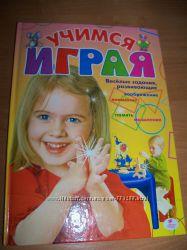 Книга Учимся играя для 4 - 6 лет
