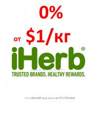 �� IHERB ��� 0 ����. Boxberry-1 ��� �� ��.  ���� �������