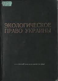 Учебник Экологическое право Украины курс лекций под ред. Каракаша. И. И