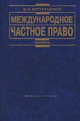 Международное частное право учебник Богуславский М.