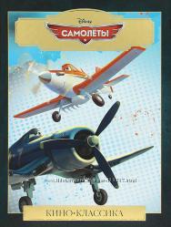 Самолеты Дисней