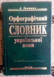 Орфографічний словник понад 40000 слів