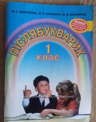 Пiслябукварик навчальний посiбник для 1-го класу