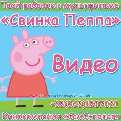 Видео Свинка Пеппа с вашим ребенком, Peppa Pig