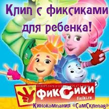 Клип с Фиксиками для детей и веселых взрослых