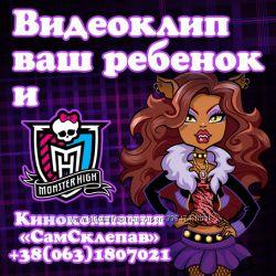 Видео Monster Hight с вашим ребенком