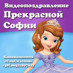 Видео София с вашим ребенком