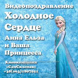 Холодное сердце и ваша Принцесса
