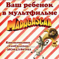 Мадагаскар с вашим ребенком
