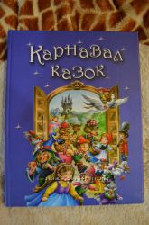 книга детская дитяча