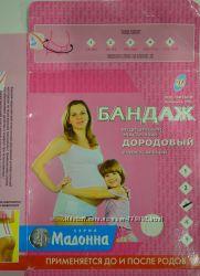 Бандаж дородовой и после родов размер 3 95-105 см