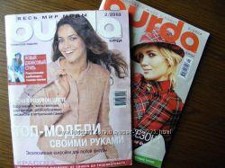Журнал по шитью BURDA  2 - 2003 г.