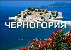 Черногория - отдых в Европе без визы. Отдых на море и экскурсии