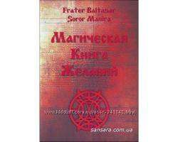 Манира и Балтазар Магическая книга желаний