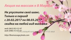 Акция на курс массажа, Киев, Троещина