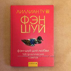Лиллиан Ту фен-шуй для любви 128 практических советов