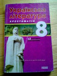 Хрестоматиюя Укр литература 8 кл для школ с укр яз обучения