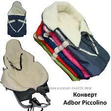 Конверт зимний на овчине на санки Piccolino ADBOR а также любую на коляску