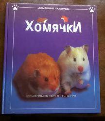 Энциклопедия Хомячки
