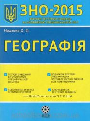 ЗНО - 2015, збірник тестових завдань з географії. Надтока