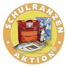 Школьные ранцы под заказ из Германии