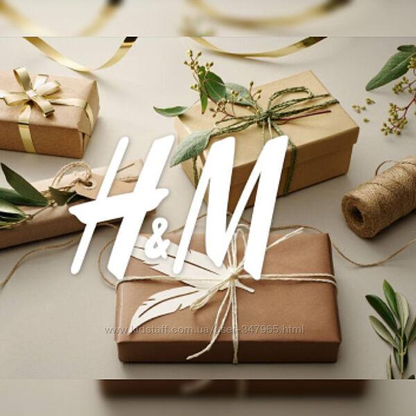 Заказы H&M из Европы и США