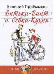 Книга о школьниках Витька-Винт и Севка-Кухня