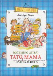 Новые книги-повести А-К Вестли на укр. языке. Папа, мама, 8 детей