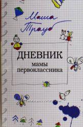 Новая книга М. Трауб Дневник мамы первоклассника