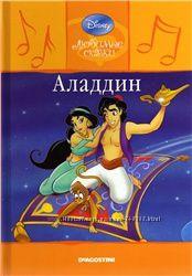 Книги из серии Деагостини, Любимые сказки Аладдин. и Питер Пэн