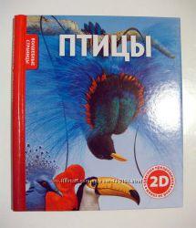 Книга о птицах с волшебными страницами