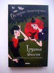 Книга Сестры-вампирши Трудная миссия