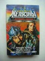 Книга Р. Желязны, Рыцари теней. Принц хаоса