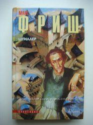 Книга Макс Фриш, Штиллер