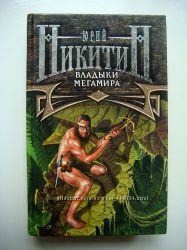 Книга Владыки мегамира, Юрий Никитин