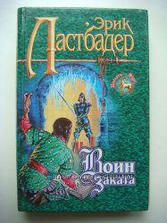 Книга Эрик Ластбадер, Воин заката