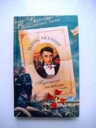 Книга Турецкий гамбит, Борис Акунин