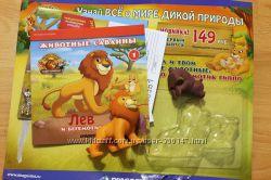 Животные  саванны - Животные дикой природы - Деагостини - Новинка -