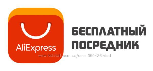 Покупки Алиэкспресс Aliexpress без комиссии
