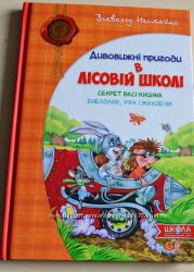 Нові книги Нестайка. Дивовижні пригоди в Лісовій школі.