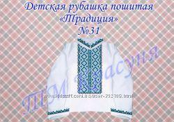 Сбор. СП Пошитые сорочки под вышивку для мальчишек от 1, 5 до 12 ле