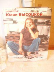 Книга Рецепты Юлии Высоцкой