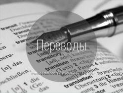Перевод документов и тех. текстов Англ. язык