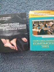 книги для общего развития цена за 2 шт