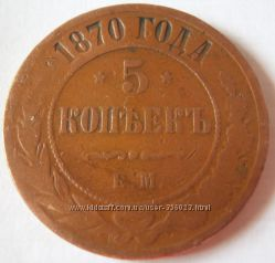 Царская Россия 1870