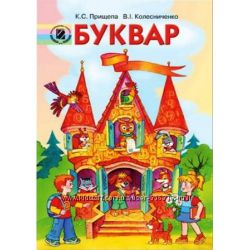 Буквар 1 класс  Прищепа Колесниченко 2010 г